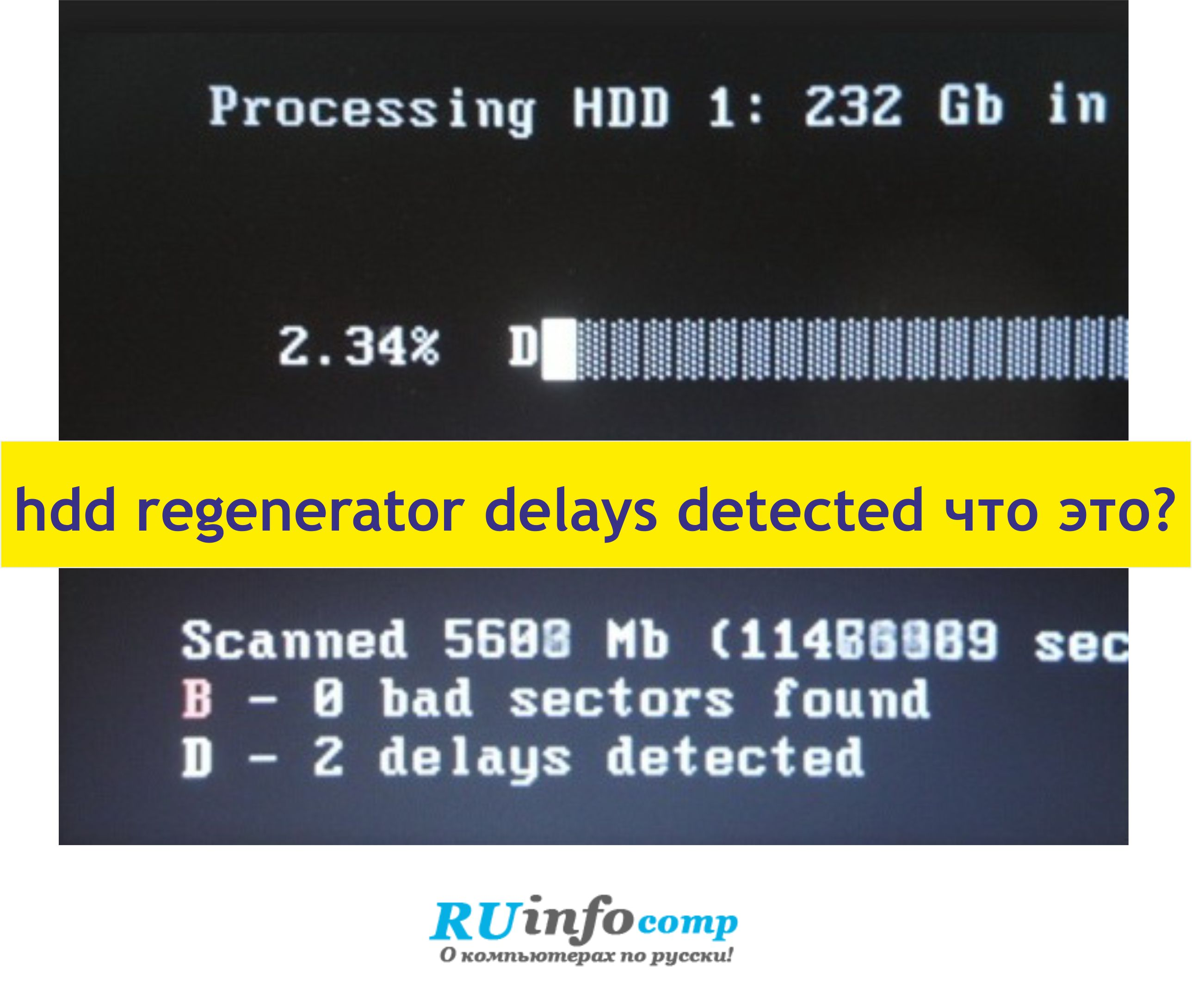 hdd regenerator delays detected что это