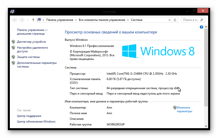 Windows 8, узнать свой процессор